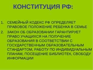 КОНСТИТУЦИЯ РФ: СЕМЕЙНЫЙ КОДЕКС РФ ОПРЕДЕЛЯЕТ ПРАВОВОЕ ПОЛОЖЕНИЕ РЕБЕНКА В СЕ