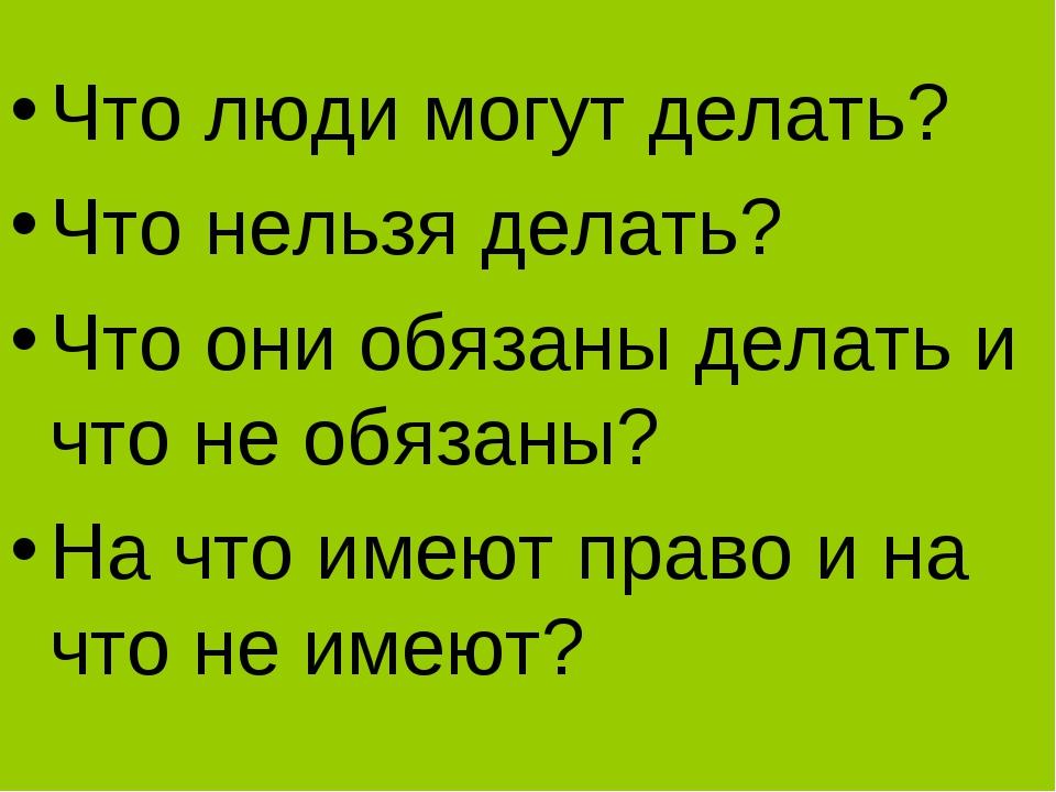 Что люди могут делать? Что нельзя делать? Что они обязаны делать и что не обя...