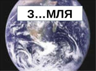 З…МЛЯ