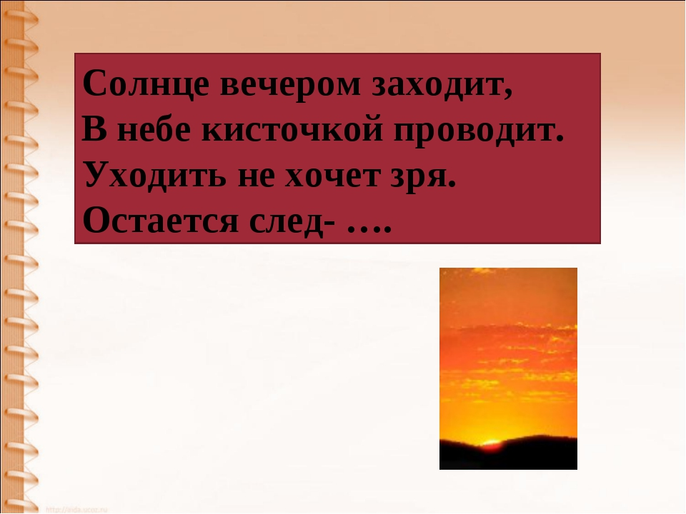 Солнце вечером заходит, В небе кисточкой проводит. Уходить не хочет зря. Оста...