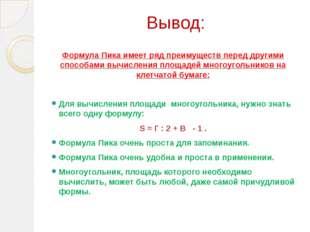 Вывод: Формула Пика имеет ряд преимуществ перед другими способами вычисления