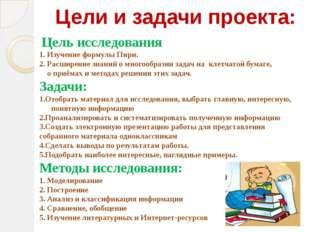 Цель исследования 1. Изучение формулы Пири. 2. Расширение знаний о многообра