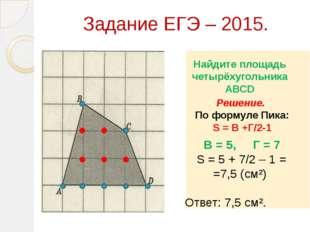 Задание ЕГЭ – 2015. Найдите площадь четырёхугольника АВСD Решение. По формуле