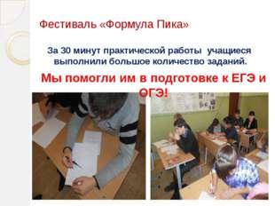 Фестиваль «Формула Пика» За 30 минут практической работы учащиеся выполнили б