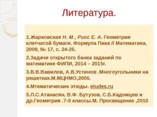 Литература. 1.Жарковская Н. М., Рисс Е. А. Геометрия клетчатой бумаги. Формул