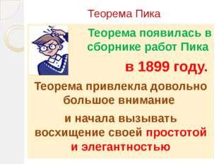 Теорема Пика Теорема появилась в сборнике работ Пика в 1899 году. Теорема при