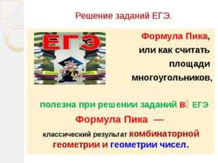 Решение заданий ЕГЭ. Формула Пика, или как считать площади многоугольников, п