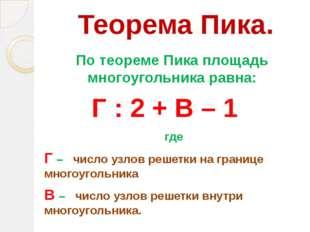 Теорема Пика. По теореме Пика площадь многоугольника равна: Г : 2 + В – 1 где