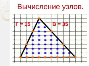 Вычисление узлов. Г = 15 В = 35