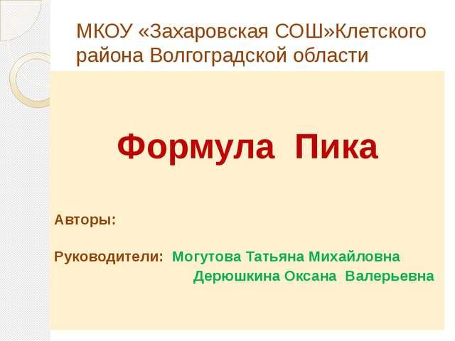 МКОУ «Захаровская СОШ»Клетского района Волгоградской области Формула Пика Авт...