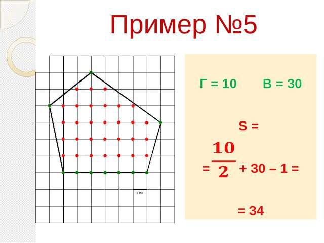 Пример №5 Г = 10 В = 30 S = = + 30 – 1 = = 34