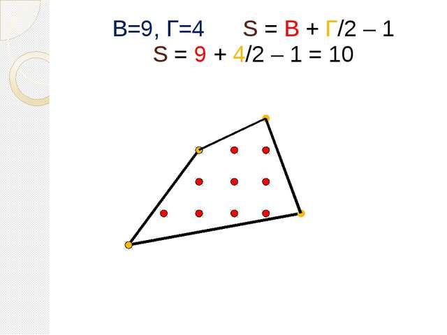 В=9, Г=4 S = В + Г/2 – 1 S = 9 + 4/2 – 1 = 10
