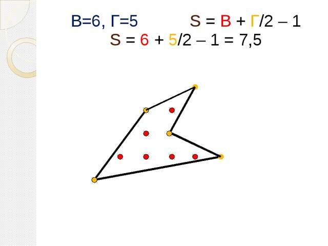 В=6, Г=5 S = В + Г/2 – 1 S = 6 + 5/2 – 1 = 7,5