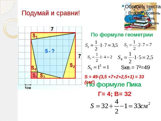 По формуле Пика Г= 4; В= 32 По формуле геометрии Sкв.= 7²=49 S = 49-(3,5 +7+2...
