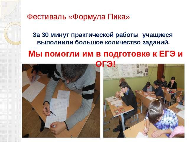 Фестиваль «Формула Пика» За 30 минут практической работы учащиеся выполнили б...