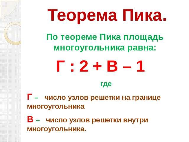 Теорема Пика. По теореме Пика площадь многоугольника равна: Г : 2 + В – 1 где...