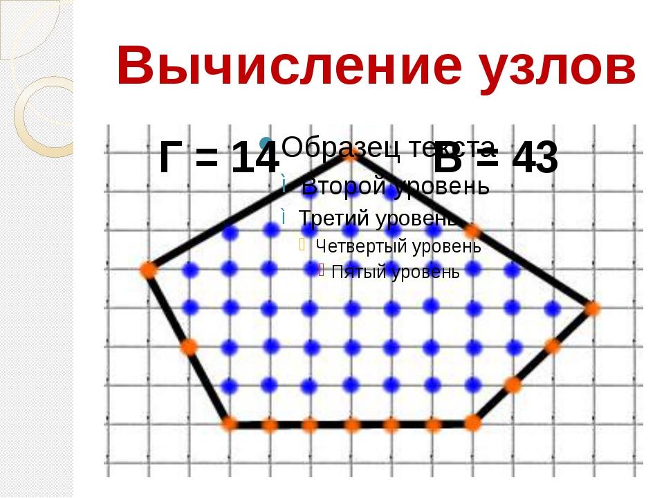 Вычисление узлов