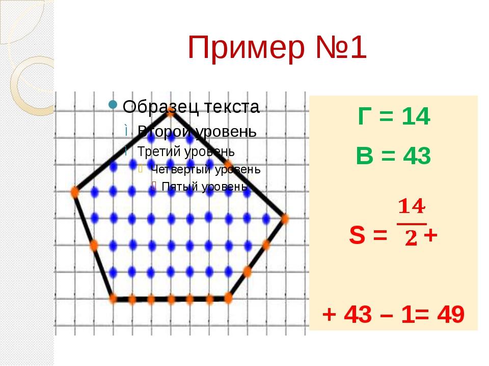 Пример №1 Г = 14 В = 43 S = + + 43 – 1= 49