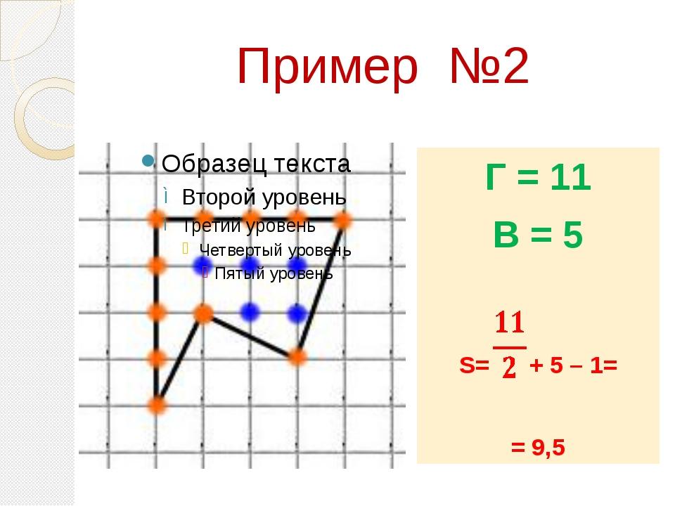 Пример №2 Г = 11 В = 5 S= + 5 – 1= = 9,5