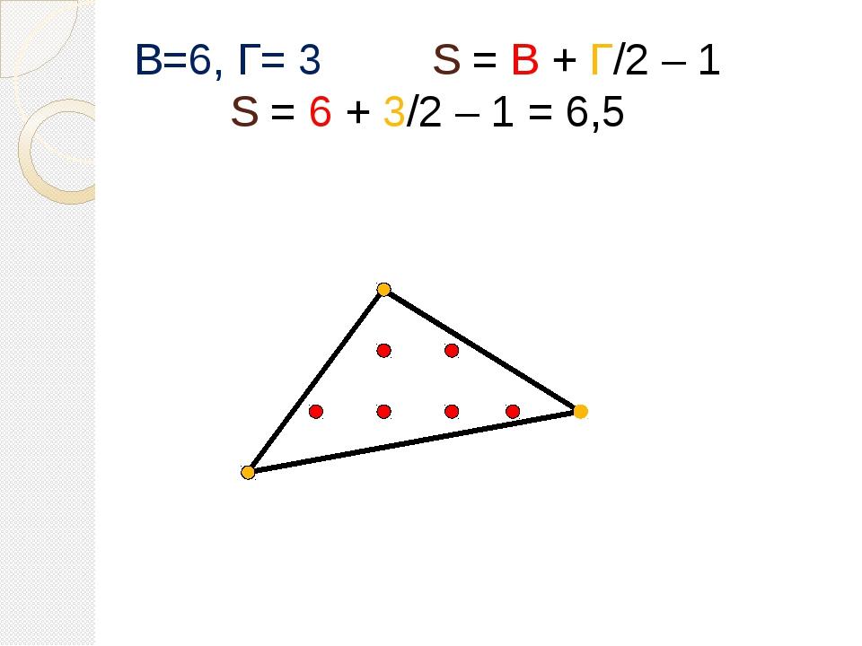 B=6, Г= 3 S = В + Г/2 – 1 S = 6 + 3/2 – 1 = 6,5