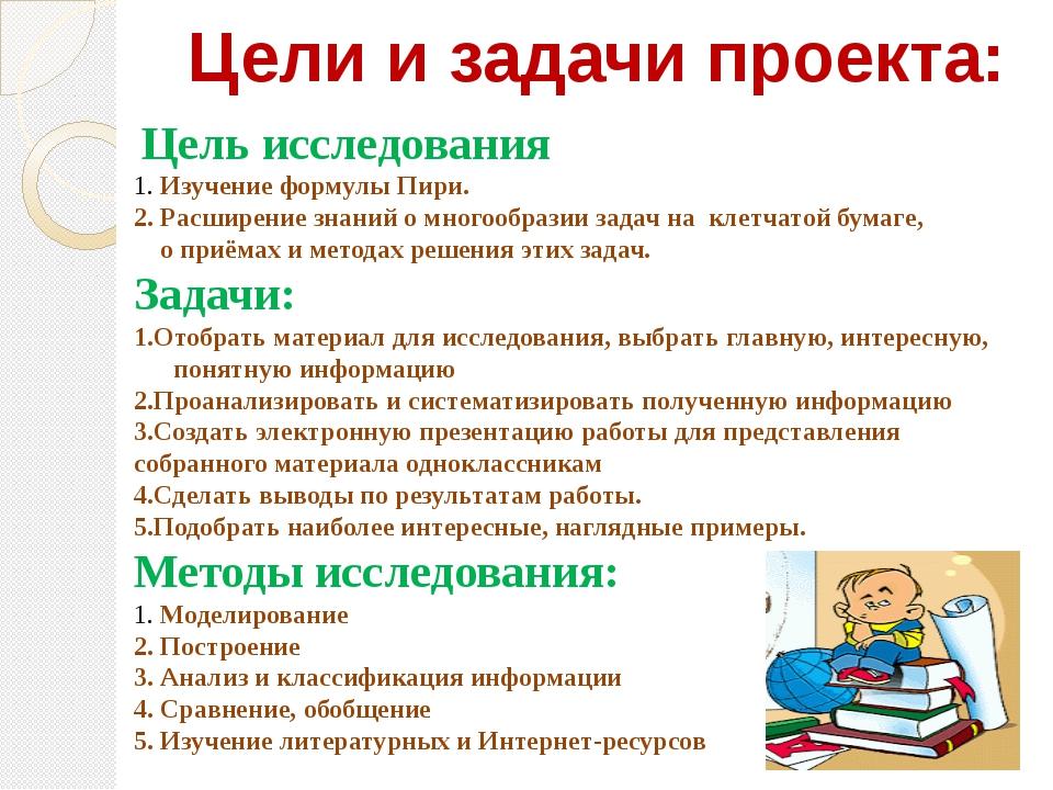Цель исследования 1. Изучение формулы Пири. 2. Расширение знаний о многообра...