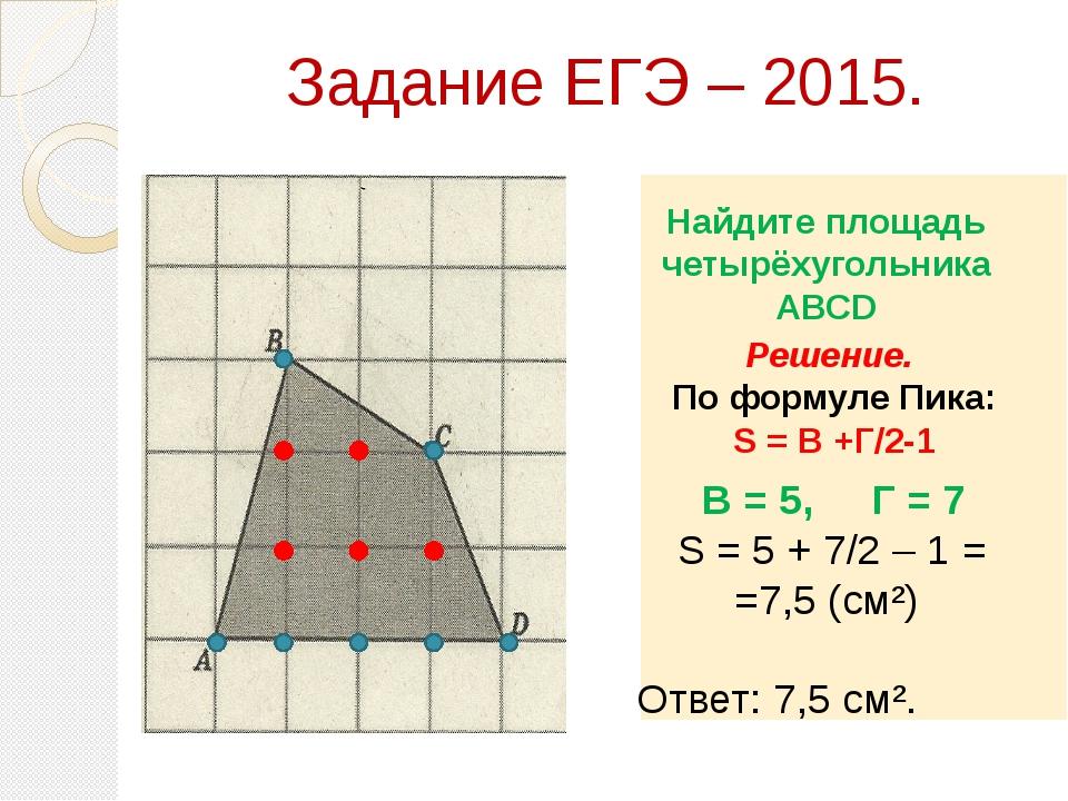Задание ЕГЭ – 2015. Найдите площадь четырёхугольника АВСD Решение. По формуле...
