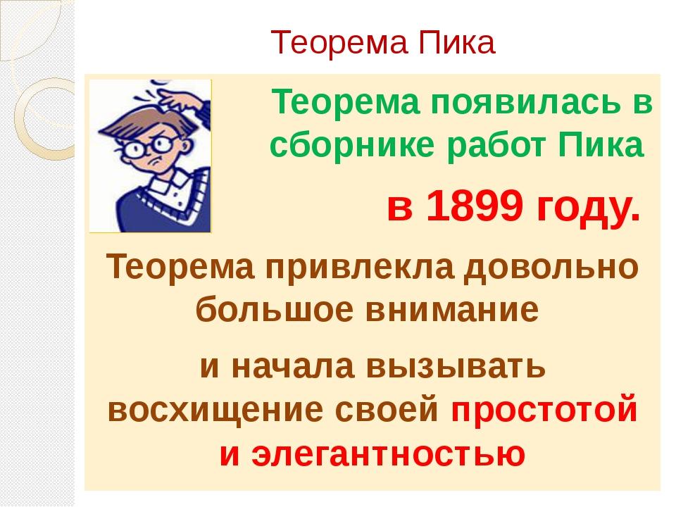 Теорема Пика Теорема появилась в сборнике работ Пика в 1899 году. Теорема при...