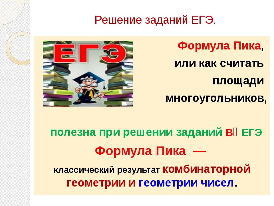 Решение заданий ЕГЭ. Формула Пика, или как считать площади многоугольников, п...