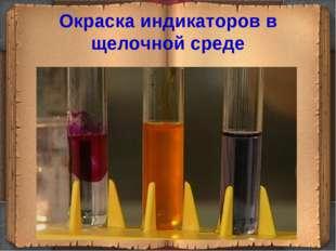 Окраска индикаторов в щелочной среде