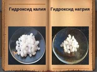 Гидроксид калия Гидроксид натрия