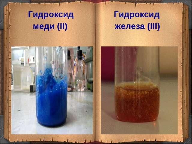 Гидроксид Гидроксид меди (II) железа (III)
