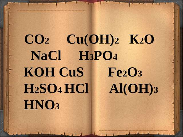 СO2 Cu(OH)2 К2O NaCl Н3РО4 КОН CuS Fe2O3 H2SO4 HCl Al(OH)3 HNO3