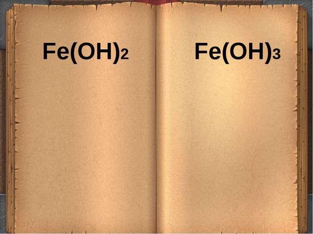 Fe(OH)2 Fe(OH)3