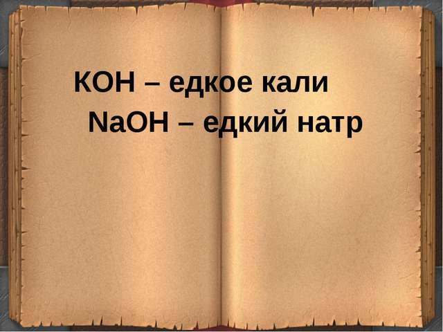 КОН – едкое кали NаОН – едкий натр