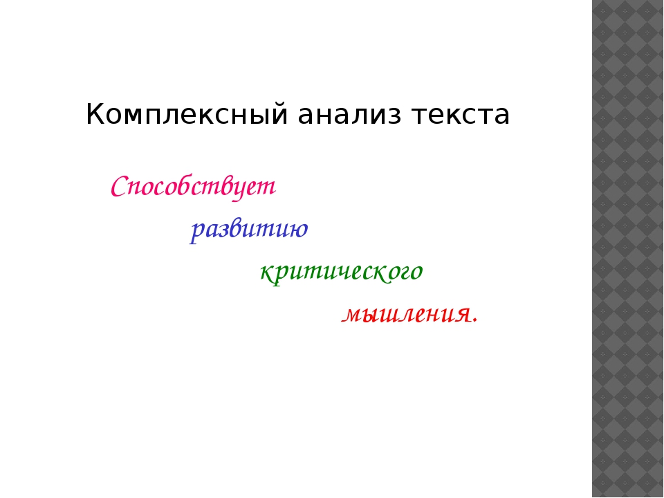 Комплексный анализ текста Способствует развитию критического мышления.
