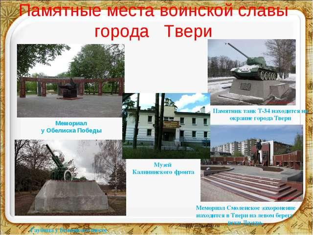Памятные места воинской славы города Твери Памятник танк Т-34 находится на ок...