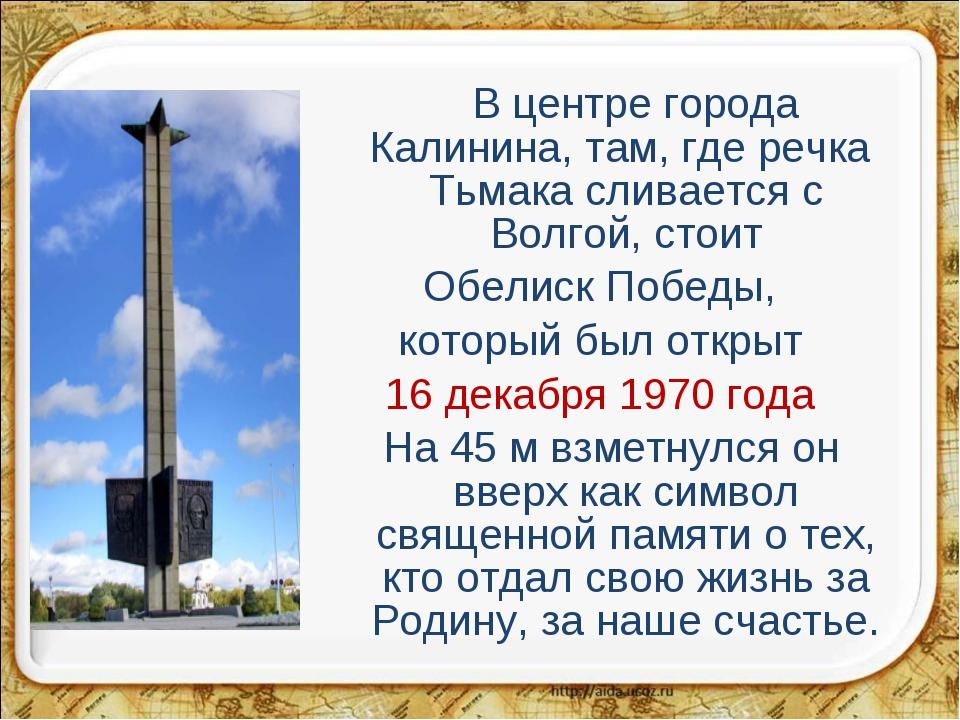 В центре города Калинина, там, где речка Тьмака сливается с Волгой, стоит Об...
