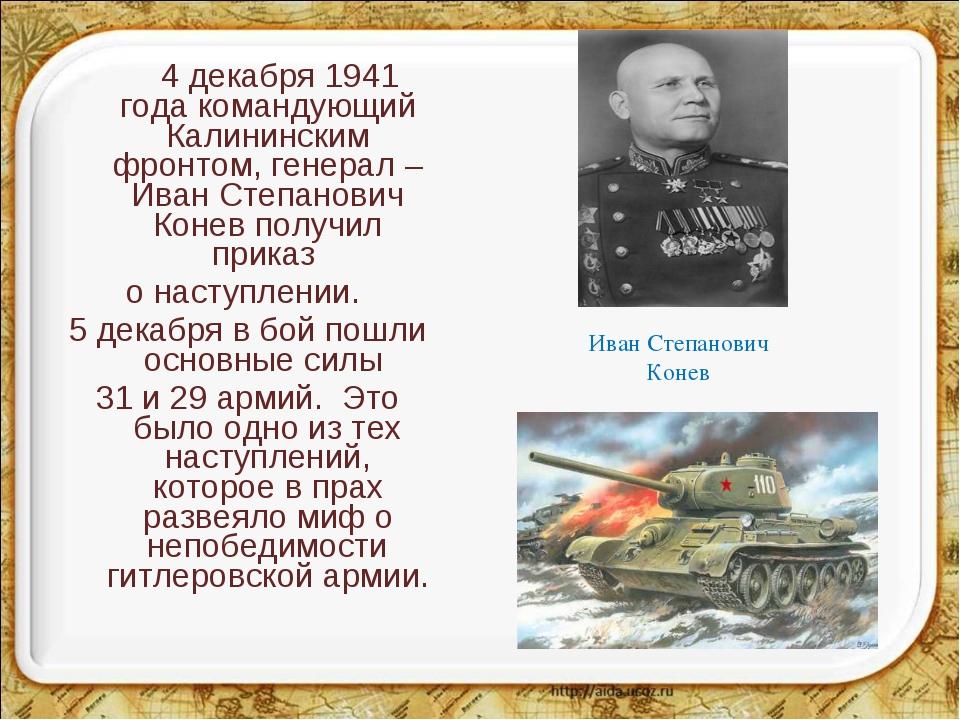 4 декабря 1941 года командующий Калининским фронтом, генерал –Иван Степанови...