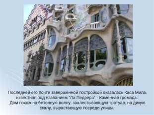 Последней его почти завершённой постройкой оказалась Каса Мила, известная под