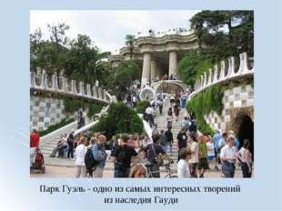 Парк Гуэль - одно из самых интересных творений из наследия Гауди