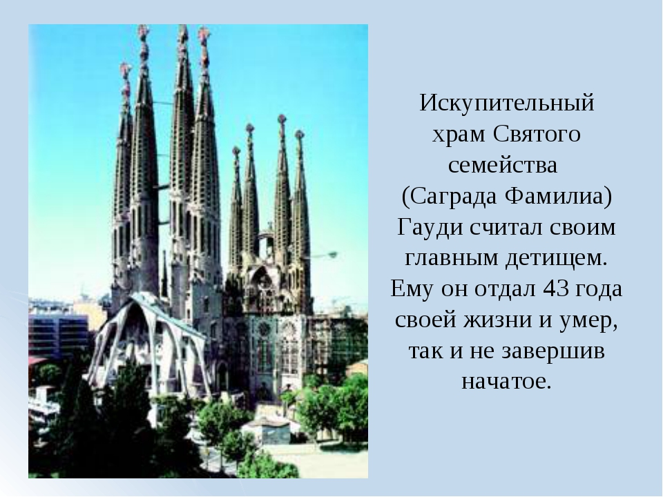 Искупительный храм Святого семейства (Саграда Фамилиа) Гауди считал своим гла...