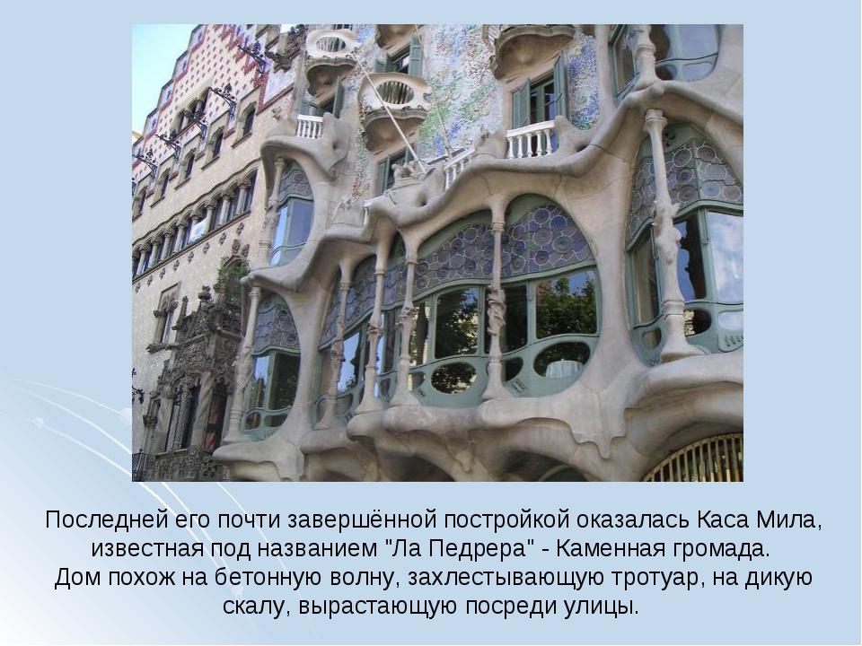 Последней его почти завершённой постройкой оказалась Каса Мила, известная под...