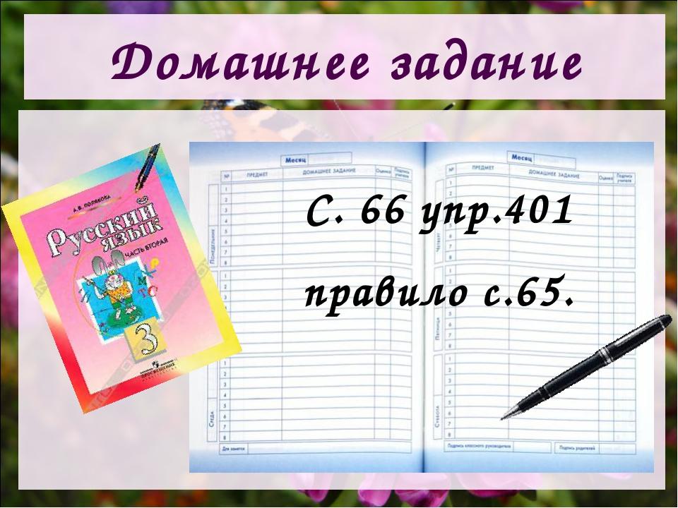 Домашнее задание С. 66 упр.401 правило с.65.