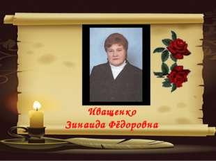Иващенко Зинаида Фёдоровна