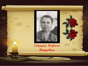 Сокирко Анфиса Петровна