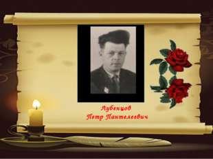 Лубенцов Петр Пантелеевич