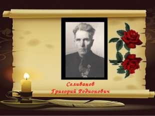 Селиванов Григорий Родионович