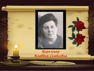 Кириленко Клавдия Семёновна