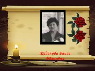 Жаданова Раиса Ивановна