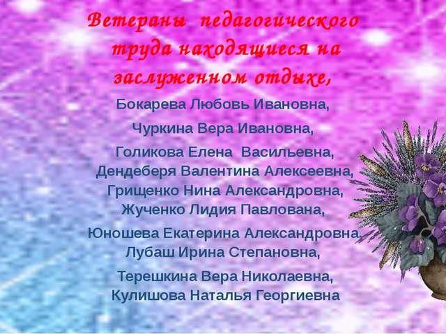Ветераны педагогического труда находящиеся на заслуженном отдыхе, Бокарева Л...